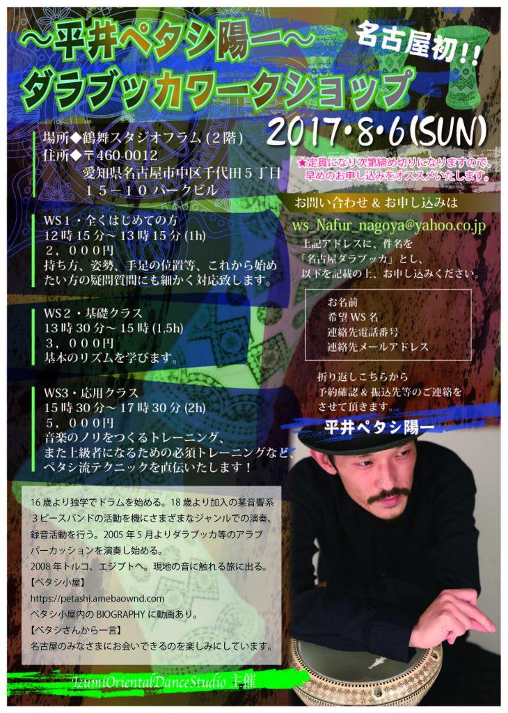 20170806名古屋WS2-01
